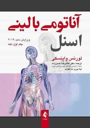 آناتومی بالینی اسنل جلد 1 تنه
