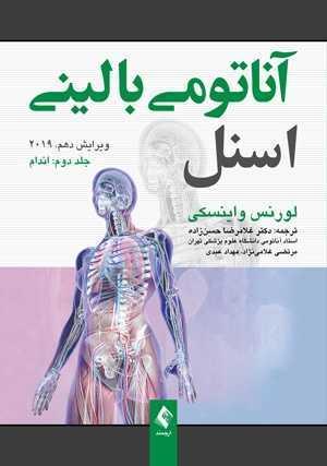 آناتومی بالینی اسنل جلد 2 اندام 2019