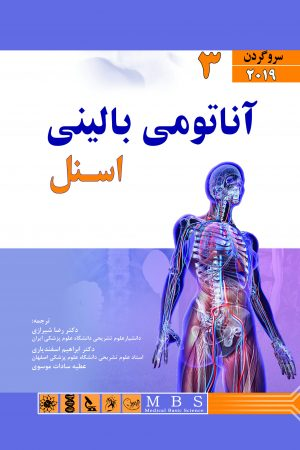 آناتومی بالینی اسنل جلد سوم سر و گردن 2019