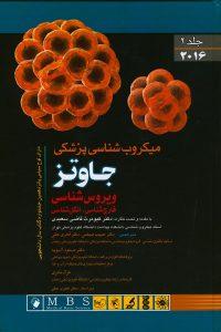 میکروب شناسی پزشکی جاوتز جلد 2