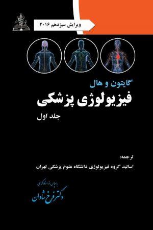 فیزیولوژی گایتون فرخ شادان جلد اول 2016