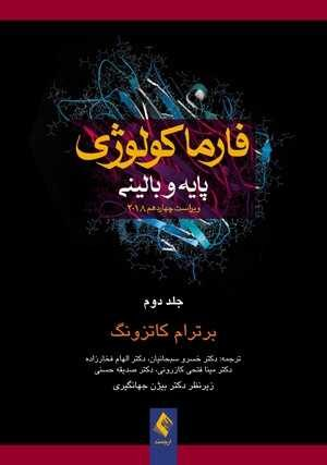 فارماكولوژي کاتزونگ 2018 جلد دوم