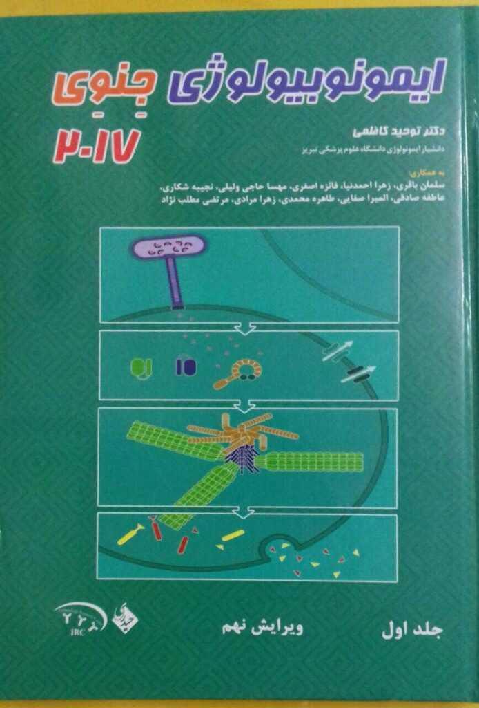 ایمونوبیولوژی جنوی جلد اول 2017