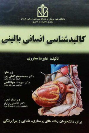کالبد شناسی انسانی بالینی