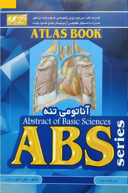 گزیده آناتومی تنه ABS