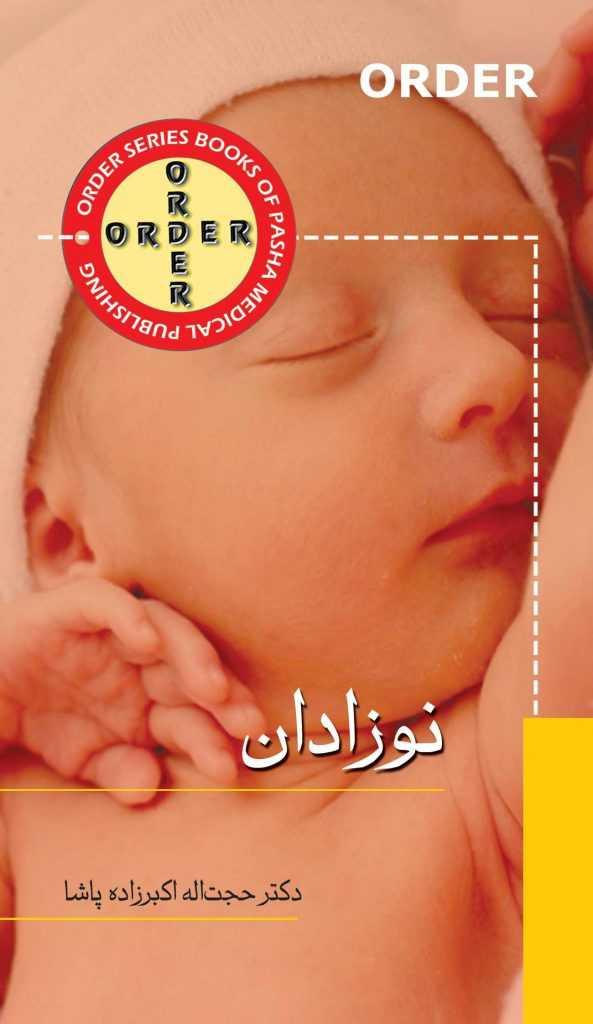 ORDER نوزادان