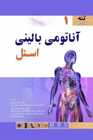آناتومی بالینی اسنل جلد اول تنه 2019