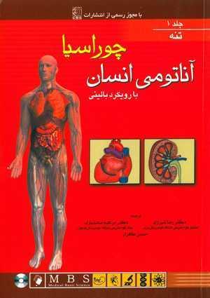 آناتومی بالینی چوراسیا جلد 1 تنه