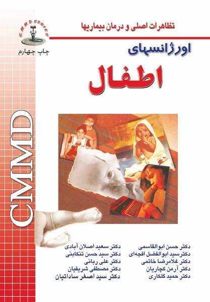 cmmd اورژانسهای اطفال