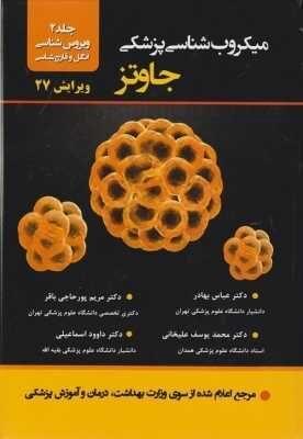میکروب شناسی پزشکی جاوتز 2016 جلد 2