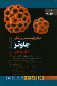 میکروب شناسی پزشکی جاوتز جلد 1