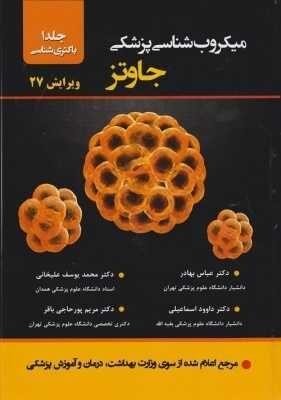 میکروب شناسی پزشکی جاوتز 2016 جلد 1