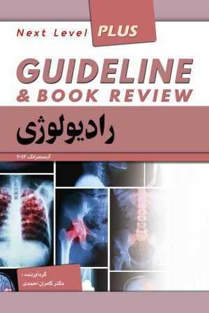 گایدلاین رادیولوژی