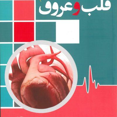 کتاب قلب دکتر نعمتی پور| مد اسمارت