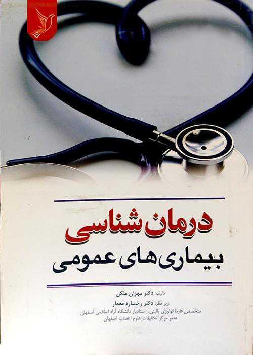 درمان شناسی بیماریهای عمومی