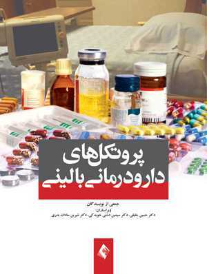 پروتکل های دارو درمانی بالینی