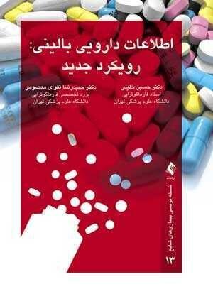 اطلاعات دارویی بالینی رویکرد جدید