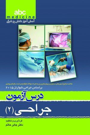 ABC جراحی 2 آسان آموز دانش پزشکی درس آزمون