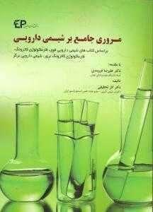 material 5 1 216x300 - مروری جامع بر شیمی دارویی فوی