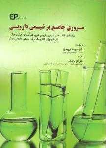 مروری جامع بر شیمی دارویی فوی