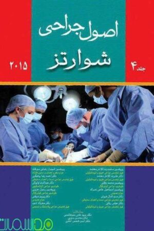 اصول جراحی شوارتز جلد چهارم 2015