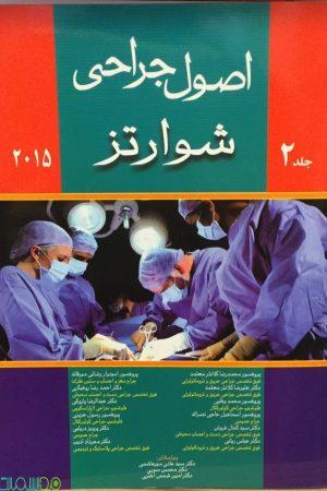 اصول جراحی شوارتز جلد دوم 2015