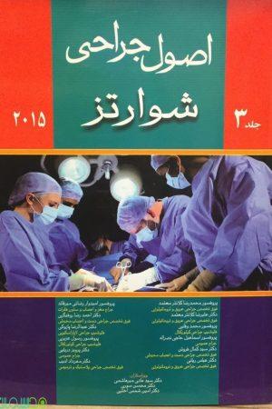 اصول جراحی شوارتز جلد سوم 2015