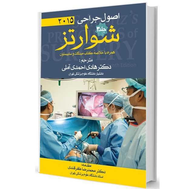 اصول جراحی شوارتز 2015 جلد3