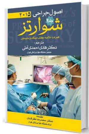 اصول جراحی شوارتز 2015 جلد 4