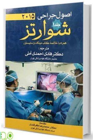 اصول جراحی شوارتز 2015جلد1
