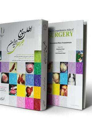 اطلس جامع جراحی ایران