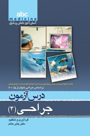 ABC جراحی 4 آسان آموز دانش پزشکی درس آزمون