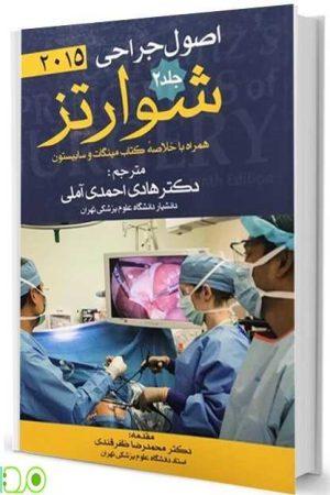اصول جراحی شوارتز 2015 جلد2