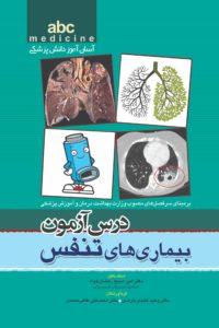 ABC بیماری های تنفس آسان آموز دانش پزشکی درس آزمون