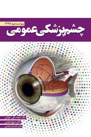 چشم پزشکی عمومی دکتر جوادی