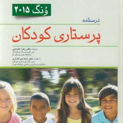 درسنامه پرستاری کودکان ونگ 2015
