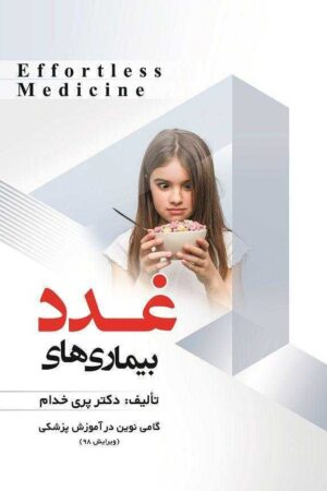 افورتلس غدد (effortless Medicine )