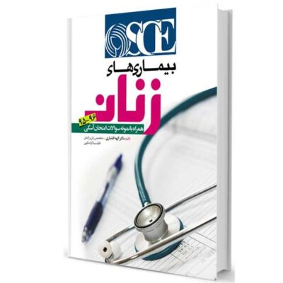 OSCE بیماری های زنان 95-96