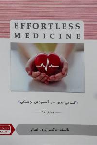 افورتلس قلب (Effortless Medicine)