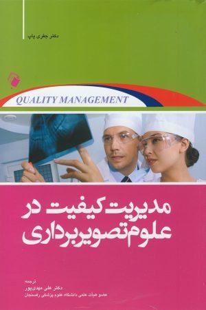 kpr0pd5w04r 300x450 - مدیریت کیفیت در علوم تصویر برداری