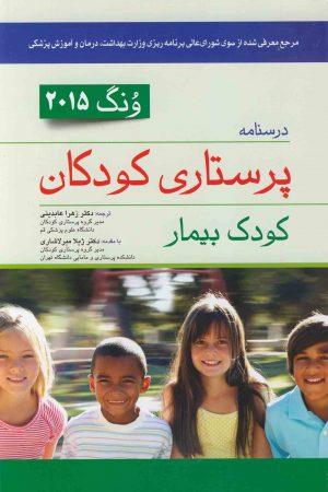 درسنامه پرستاری کودکان کودک بیمار