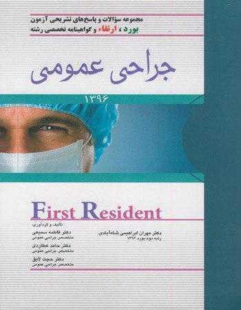 سوالات بورد و ارتقاء جراحي عمومي First Resident تيرماه 1396