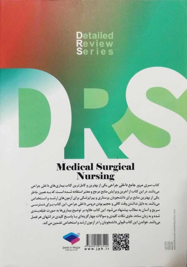 DRS داخلی و جراحی پشت جلد scaled 600x855 - DRS داخلی و جراحی پرستاری
