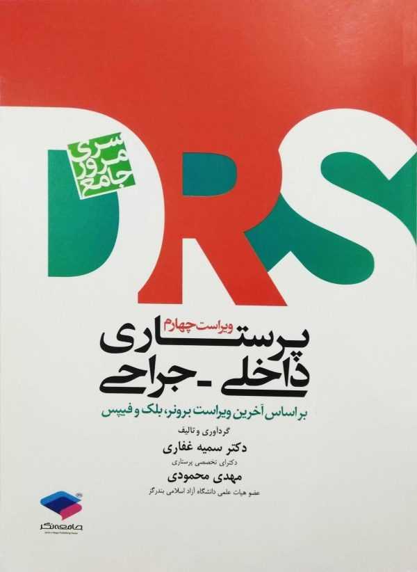 DRS داخلی و جراحی