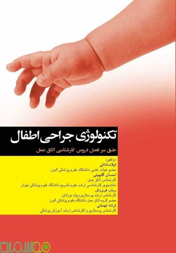 تکنولوژی جراحی اطفال