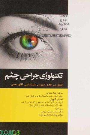 تکنولوژی جراحی چشم
