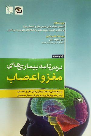 درسنامه بیماریهای مغز و اعصاب
