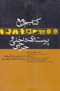 کتاب جامع پرستاری داخلی و جراحی