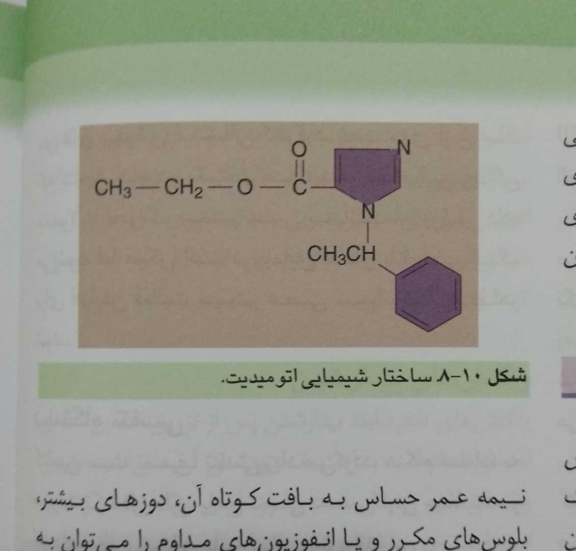 ساختار شیمیایی اتومیدیت (اصول بیهوشی میلر)