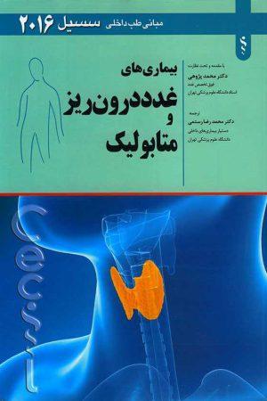 سیسیل 2016 بیماریهای غدد درون ریز و متابولیک